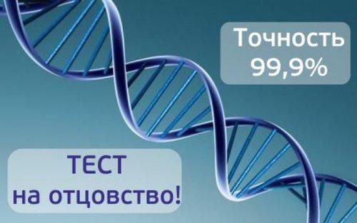 Определение отцовства Как сдать тест на отцовство в ООО Геномед  определение отцовства
